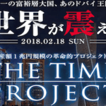 themoonproject