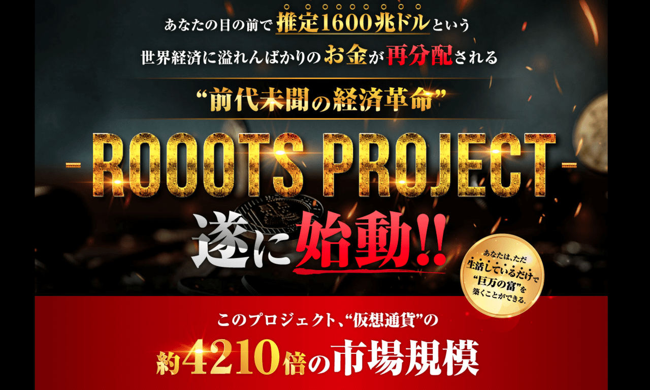 rooot02