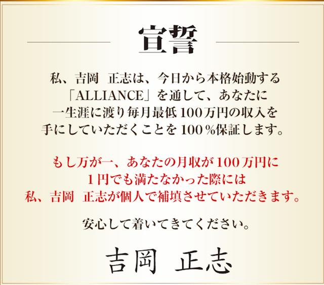 alliance0018