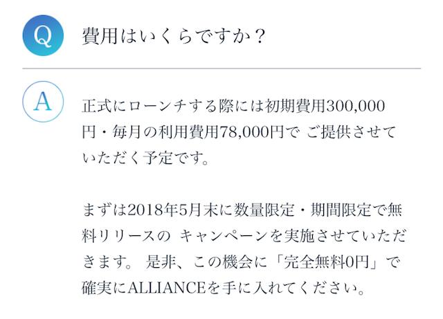 alliance0023