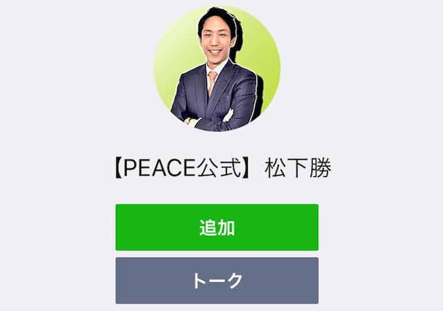 peace002