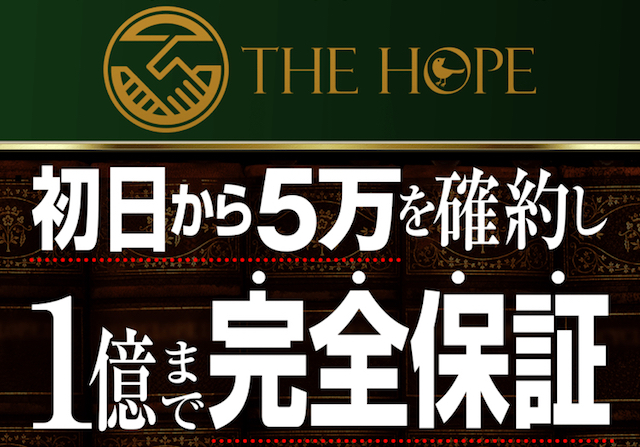 hope0011
